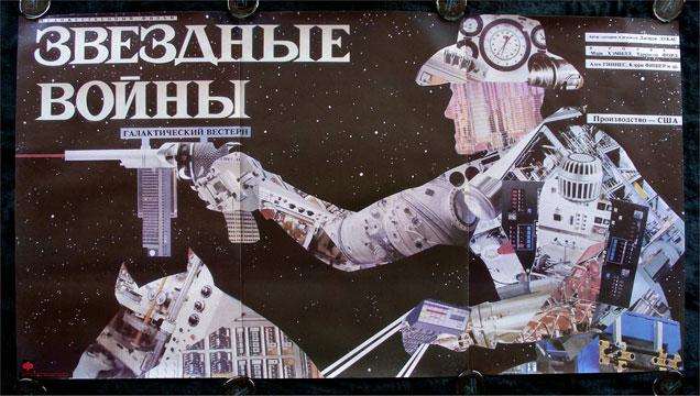Soviet starwars poster